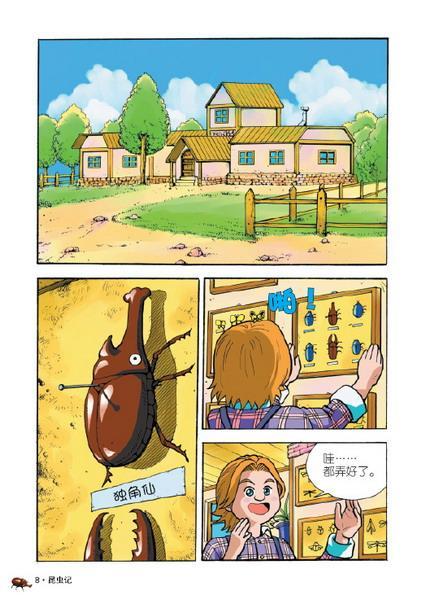 《全集法布尔漫画记》漫画昆虫系列图片a全集图片
